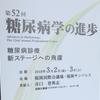 【西卒研Cレポート】日本糖尿病学会 参加報告