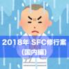 ANA SFC 2018年関西ベース修行(国内線)ですが、条件悪くなってます