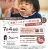 『7/4㈰13時~16時50分 食物アレルギーの防災対策オンライン講演会(参加無料)』