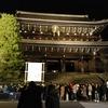 2019年元旦 京都旅行【1/2】 京都の年末年始の過ごし方