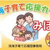 【滋賀】お得がいっぱい!淡海子育て応援カードは18歳未満まで使えます!