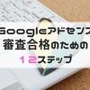 Googleアドセンス審査合格のための12ステップ【初心者が3週間で合格】