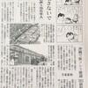 広島旧陸軍被服支廠保存問題、1か月で署名16000名、パブリックコメント1400件を超す。パブコメは明日が締め切り。