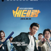 Netflixで韓国映画を観るなら、ファン・ジョンミン主演作品を見逃すな!!