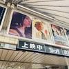 韓国映画『はちどり』をみる/コロナ以後初の映画館