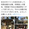 冬ファンに参加してたら藤井五段が昇段してた件(大遅刻記事)