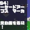 【初見動画】PS4【アーケードアーカイブス マーカム】を遊んでみての評価と感想!【PS5でプレイ】