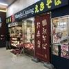 姫路駅:日本一の駅そばの謎を探る