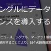 【ICO:IBMと暗号通貨市場分析】Daneel(DAN)