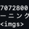 bash radikoの番組表をワンライナーで取得する stationID=K-MIX; curl -s http://radiko.jp/v2/api/program/station/weekly?station_id=${stationID}