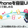 I-O DATA NUBESが新発売:iPhone/iPad対応モバイルWi-Fiカードリーダー
