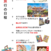令和最初の家族旅行!4日目、台北〜帰国編