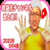 【2020年5月4週】収益化を達成した10チャンネルまとめ!