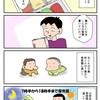 漫画★ほろ酔い育児日記「保育園の連絡帳」