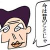 明日から複数税率。かつて日本にも複数税率の時代があった、の巻