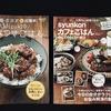 レシピ本♡.°⑅