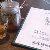渋川駅の美味しい中華で中国茶を愉しむ