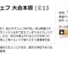 【Kindle】超絶お得!「ザ・シェフ」ほぼ全巻(1巻~40巻)が、まとめて660円!