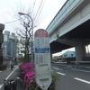 美しき地名 第52弾-1 「日ノ出(川崎市・川崎区)」