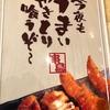 ネタが新鮮!安くてデカい!「焼き鳥専門店、串鳥」のランチメニューを食べて見た感想!!