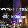 SPGプラチナ会員としてアメリカのSPG系ホテル4滞在でどんな待遇を受けられたか。