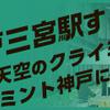 神戸の上空に、アーバンなクライミングウォールが!!