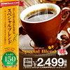 スペシャルの最安値 | ブレンドコーヒーを買うならココ♪