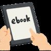 電子端末での読書方法