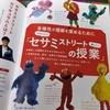 【メディア掲載】「教育技術 小三小四 11月号」で「セサミストリートの授業」が紹介されました