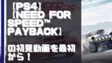 【初見動画】PS4【Need for Speed™ Payback】を遊んでみての感想!