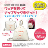 【Twitter連動】ウェアを買ってアカエムナップサックをゲット!キャンペーン!