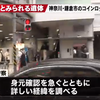 鎌倉市商業施設のコインロッカーで赤ちゃんの遺体が発見!場所はどこ?