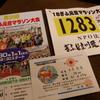 ぎふ元旦マラソン:2018年も長良川と金華山を見ながら走り始め