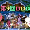 くくりちゃん主催の第9回DDD~a whole new world~