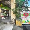 【台湾】台湾朝ごはん!早餐店のチェーン店 番茄村漢堡ブランチ