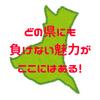 """6年連続魅力度ランキング最下位の『茨城県』に住むノア兄ちゃんがまとめる""""茨城県の魅力"""""""