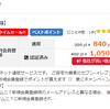 i2iでオムニ7が神案件!還元最高150円、さらに毎日50円!?