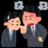 仕事で怒られる時の5つの対処法!【ダメージ軽減策】