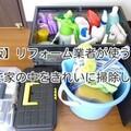 【保存版】リフォーム業者が使う洗剤と道具で家の中をきれいに掃除しよう!!