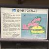 岡山県久米南町 道の駅くめなん レストランかっぱの杜