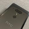 HTC U12+を買って1ヶ月間使ってみた感想
