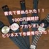 取引先で褒められた!!1000円腕時計「チープカシオ」はビジネスでも優秀だった!