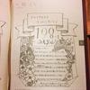 そのときめきを大切に過ごそう#手帳でもっと幸せな毎日に変えようプロジェクト