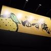 寿司・しゃぶしゃぶ食べ放題の店『ゆず庵』所沢店がオープンしたので行ってみた!