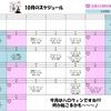 GR姫路 10月スケジュールだよん
