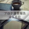ブログ運営報告【4ヶ月目】