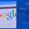 【2018年1月時点】Googleアドセンス合格までの流れ+ハプニングを紹介します!
