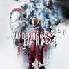 中国映画レビュー「流浪地球The Wandering Earth 流転の地球」