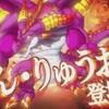 【DQMSL】ゴア・しんりゅうおう登場&モンスター調整15体!星降りの生誕祭記念生放送キャンペーン情報!