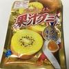 100%果汁 ゴールドキウイ味グミ